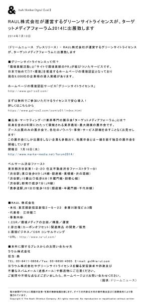 『 朝日新聞デジタル 』 にてご紹介