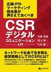 CSR書籍について