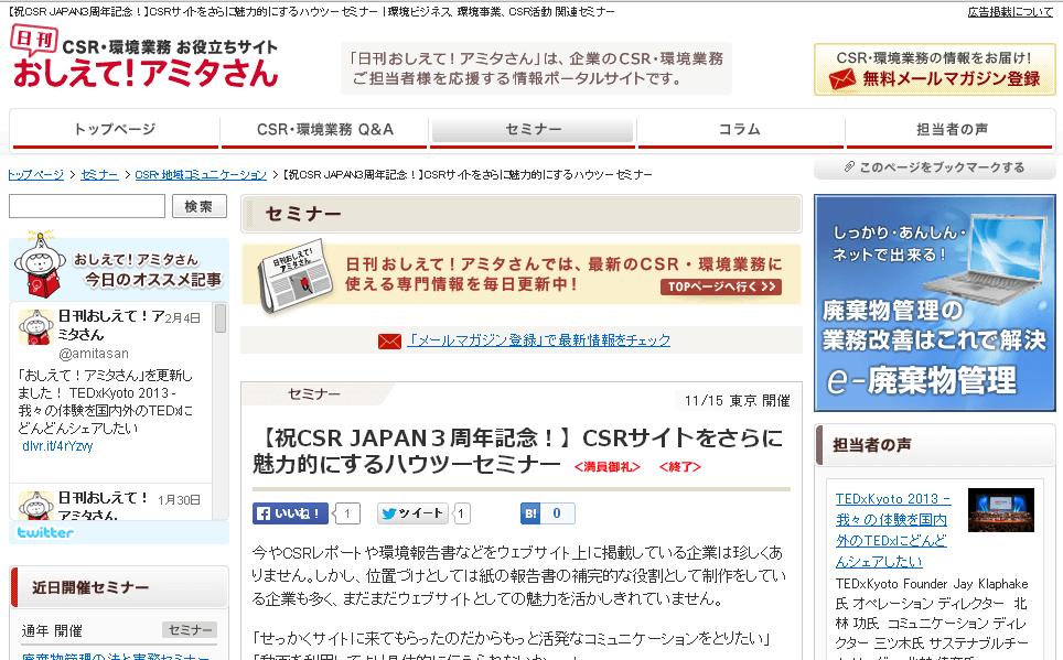 講演のご案内(アミタ株式会社主催)