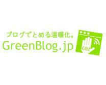 グリーンブログのロゴ
