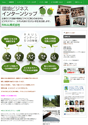 環境ビジネスインターンシップWEBサイト