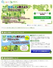 アンケートに答えて地球に木を植えようプロジェクト