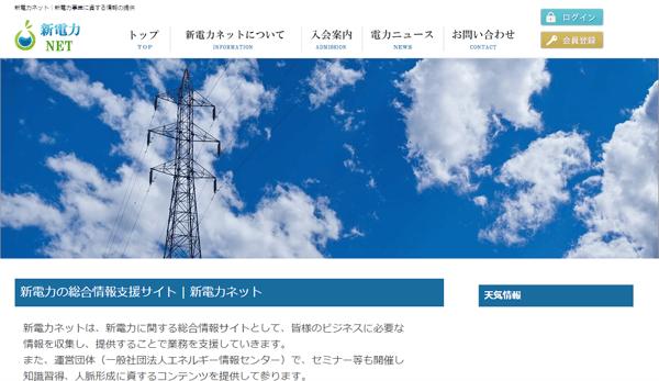 新電力事業者向け情報サイト「新電力ネット」