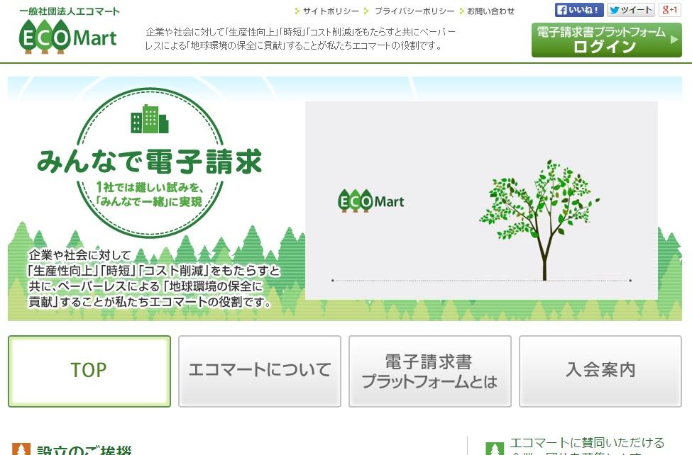 ECOMartサイト「一般社団法人エコマート」