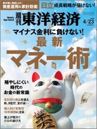 東洋経済表紙