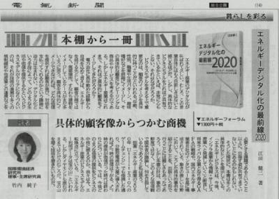 電気新聞掲載200703