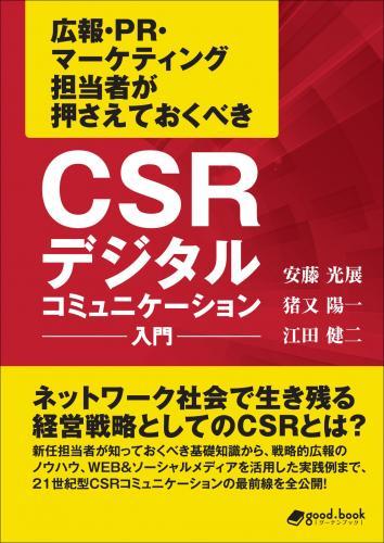 CSRデジタルコミュニケーション 入門表紙