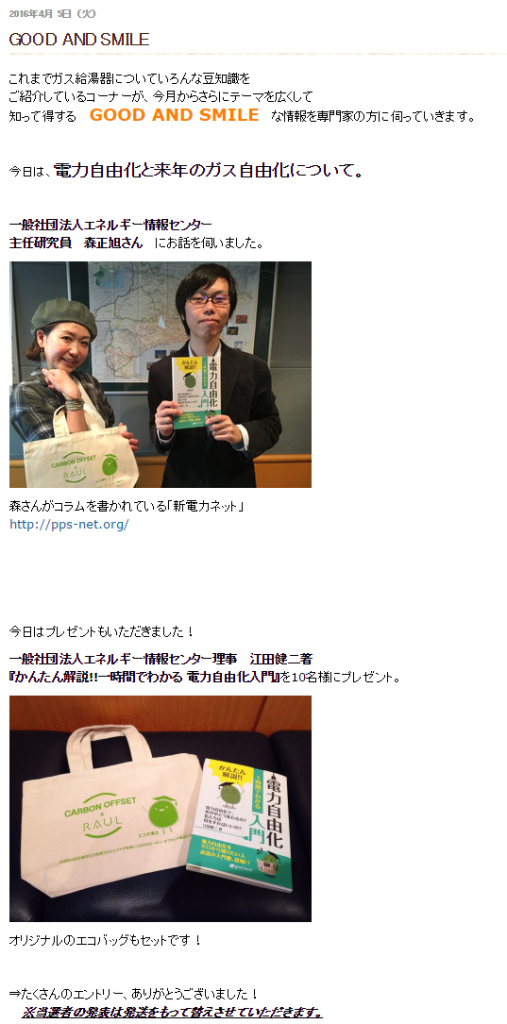 E ne  ~good for you~   Fm yokohama 84.7