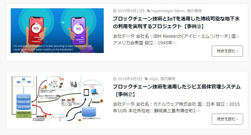 FireShot Capture 010 - 農業 - ブロックチェーン・ビジネス事例 - BLOCKCHAIN-BUSINESS - blockchain-business.jp
