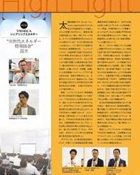 FireShot Capture 017 - No.57(2019年11月号)10月20日発刊   次代の住まいを考える 月刊スマートハウス - smarthouse-web.jp
