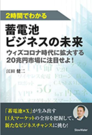 FireShot Capture 025 - 2時間でわかる 蓄電池ビジネスの未来 - 江田健二 -本 - 通販 - Amazon - www.amazon.co.jp