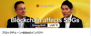 FireShot Capture 033 - ブロックチェーン×SDGsのインパクト - EnergyShift - 最先端のエネルギーテック専門メディア - energy-shift.com