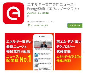 FireShot Capture 035 - エネルギー業界専門ニュース - EnergyShift(エネルギーシフト) - Google Play のアプリ - play.google.com